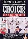 Digital Collection Choice! No.21 ビジネス・ユニーク&シルエット編