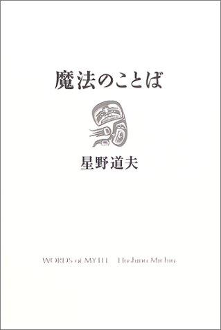 魔法のことば―星野道夫講演集 (SWITCH LIBRARY)