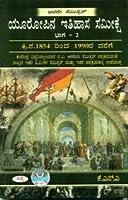 Europina Ithihasa Sameekshe Bhaga 2 1854 To 1990 Ba 6 Sem Ku