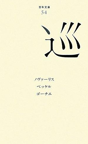 巡 (百年文庫)