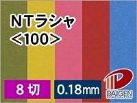 紙通販ダイゲン NTラシャ <100> 8切判/40枚 濃あさぎ 031659_52