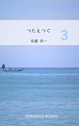 つたえつぐ Ⅲ (SORAKAZE BOOKS)