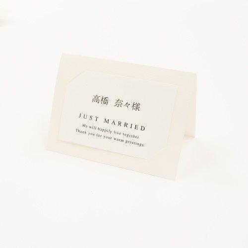 [席札手作りセット]ヴェリテ(10名様分)/結婚式【多目的】