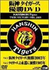 阪神タイガース 優勝DVD HANSHIN Tigers TWIN VICTORY 1985,2003 - 山口富士夫, 岡田実, 山口富士夫, 岡田実