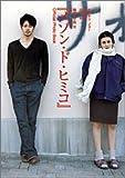 オダギリ ジョー 柴咲コウ 田中泯「メゾン・ド・ヒミコ」Official Photo Book