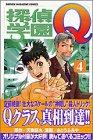 探偵学園Q(4) (講談社コミックス)