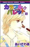 カラフル・パレット 5 (りぼんマスコットコミックス クッキー)