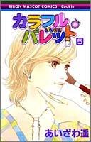 カラフル・パレット 5 (りぼんマスコットコミックス クッキー)の詳細を見る