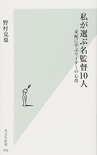 私が選ぶ名監督10人 采配に学ぶリーダーの心得 (光文社新書) - 野村克也