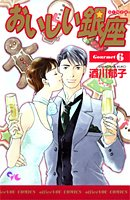 おいしい銀座 6 (オフィスユーコミックス)