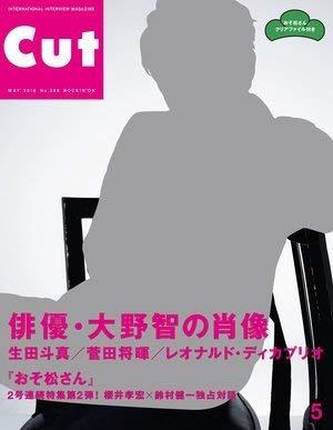 『Cut 2016年 05 月号 [雑誌]』のトップ画像