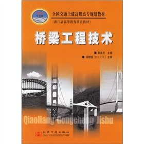 National Transportation and Civil Engineering Vocational College planning materials: bridge engineer