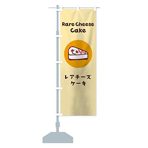 レアチーズケーキ のぼり旗 サイズ選べます(ジャンボ90x270cm 左チチ)