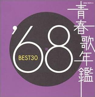 青春歌年鑑 1968 BEST30