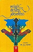 Kannada Kavya Sanchaya (KANNADA)