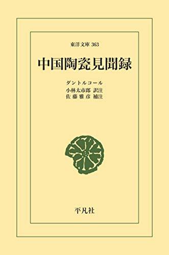中国陶瓷見聞録 (東洋文庫0363)