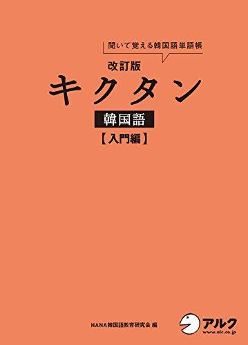 アルク『改訂版キクタン韓国語 入門編』