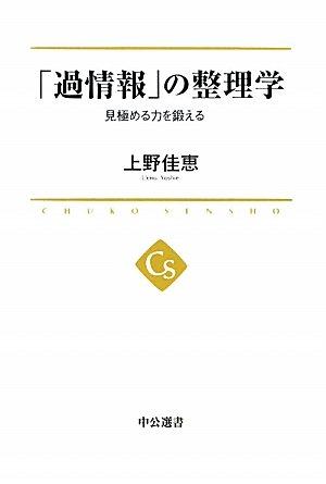 「過情報」の整理学 - 見極める力を鍛える (中公選書)