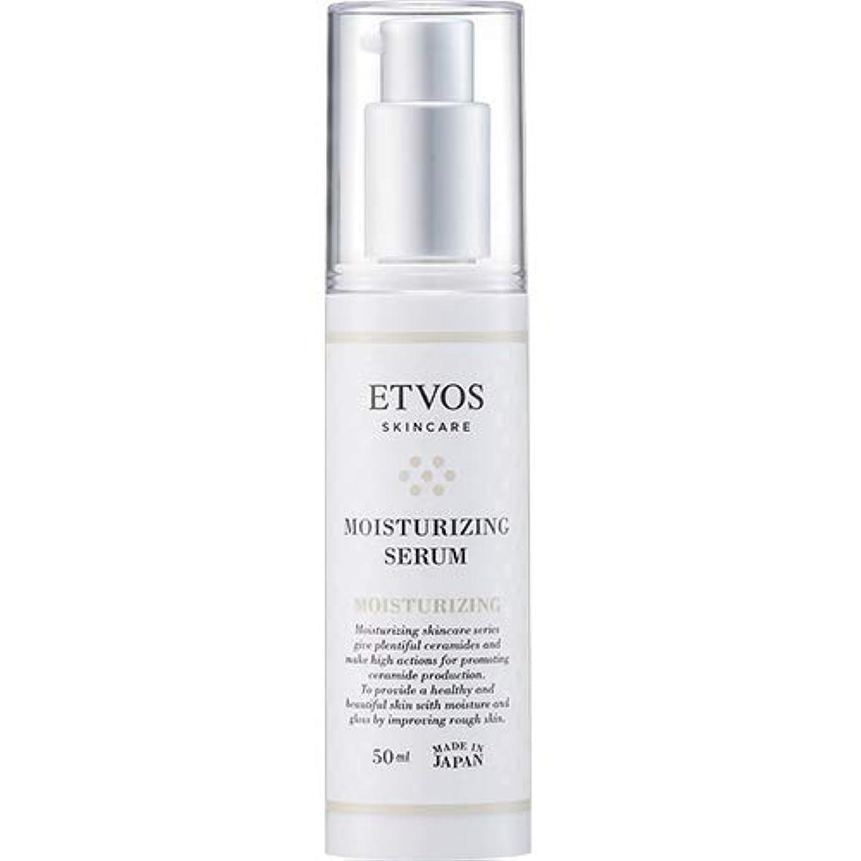 キモい性格慰めETVOS(エトヴォス) 保湿美容液 モイスチャライジングセラム 50ml ヒト型セラミド配合 乾燥肌/敏感肌 乳液