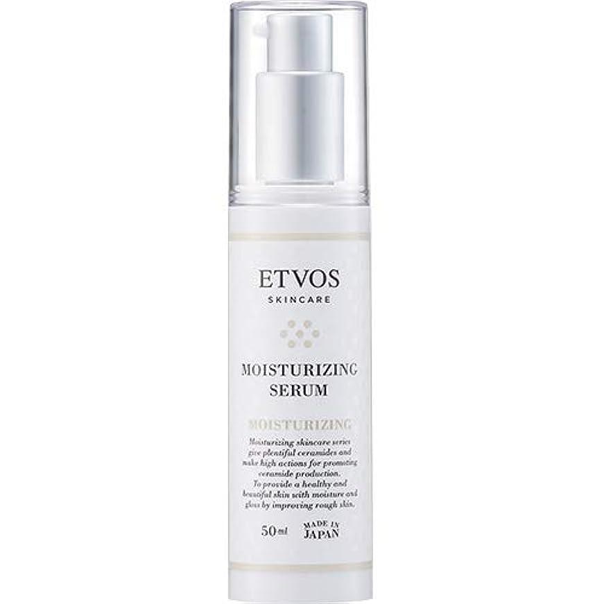 方程式ラメ実装するETVOS(エトヴォス) 保湿美容液 モイスチャライジングセラム 50ml ヒト型セラミド配合 乾燥肌/敏感肌 乳液