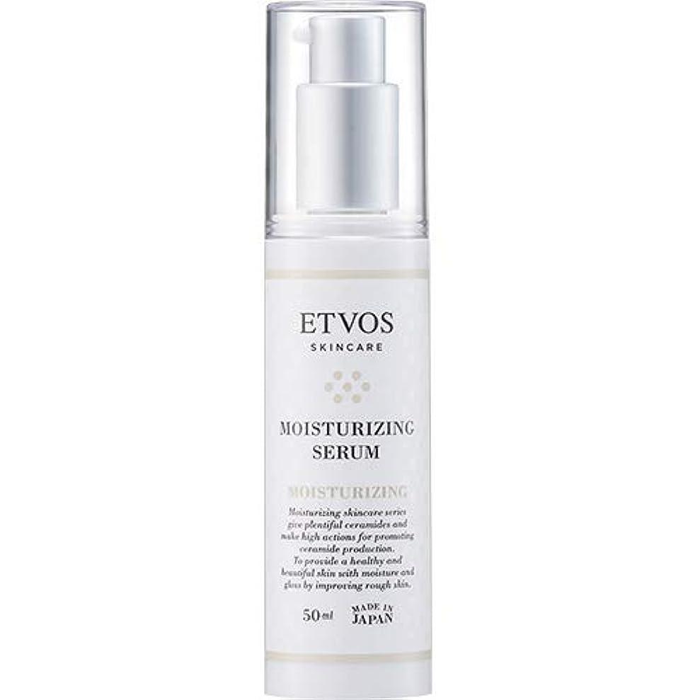 調査貧困意志ETVOS(エトヴォス) 保湿美容液 モイスチャライジングセラム 50ml ヒト型セラミド配合 乾燥肌/敏感肌 乳液