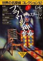 ブラウン神父 (世界の名探偵コレクション10) (集英社文庫)