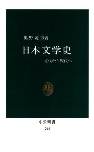 日本文学史 近代から現代へ (中公新書)