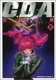 機動戦士ガンダム C.D.A.若き彗星の肖像 (5) (カドカワコミックスAエース)