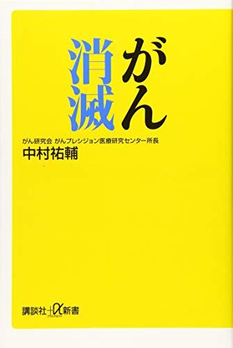 がん消滅 (講談社+α新書)