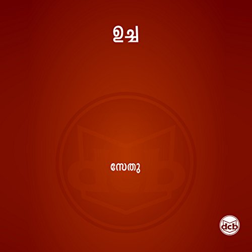 Ucha  By  cover art