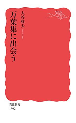 万葉集に出会う (岩波新書 新赤版 1892)