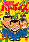 工業哀歌バレーボーイズ(27) (ヤンマガKCスペシャル)