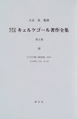 Kierkegaard's work complete works - original text translation Anniversary Edition (Volume 5) (1997) ISBN: 4881463217 [Japanese Import]