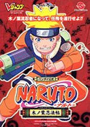 Bandai official NARUTO-Naruto - Konoha Ninja Art - Swan ...