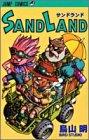 SAND LAND (ジャンプコミックス)