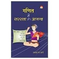 Ganit Mein Sarasta Aur Anand