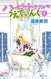 ハッピートラブル・うえでぃんぐ 5 (クイーンズコミックス)