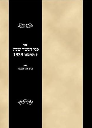 Sefer Penei haNesher 1939