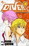 DIVE!! 3 (少年サンデーコミックス)