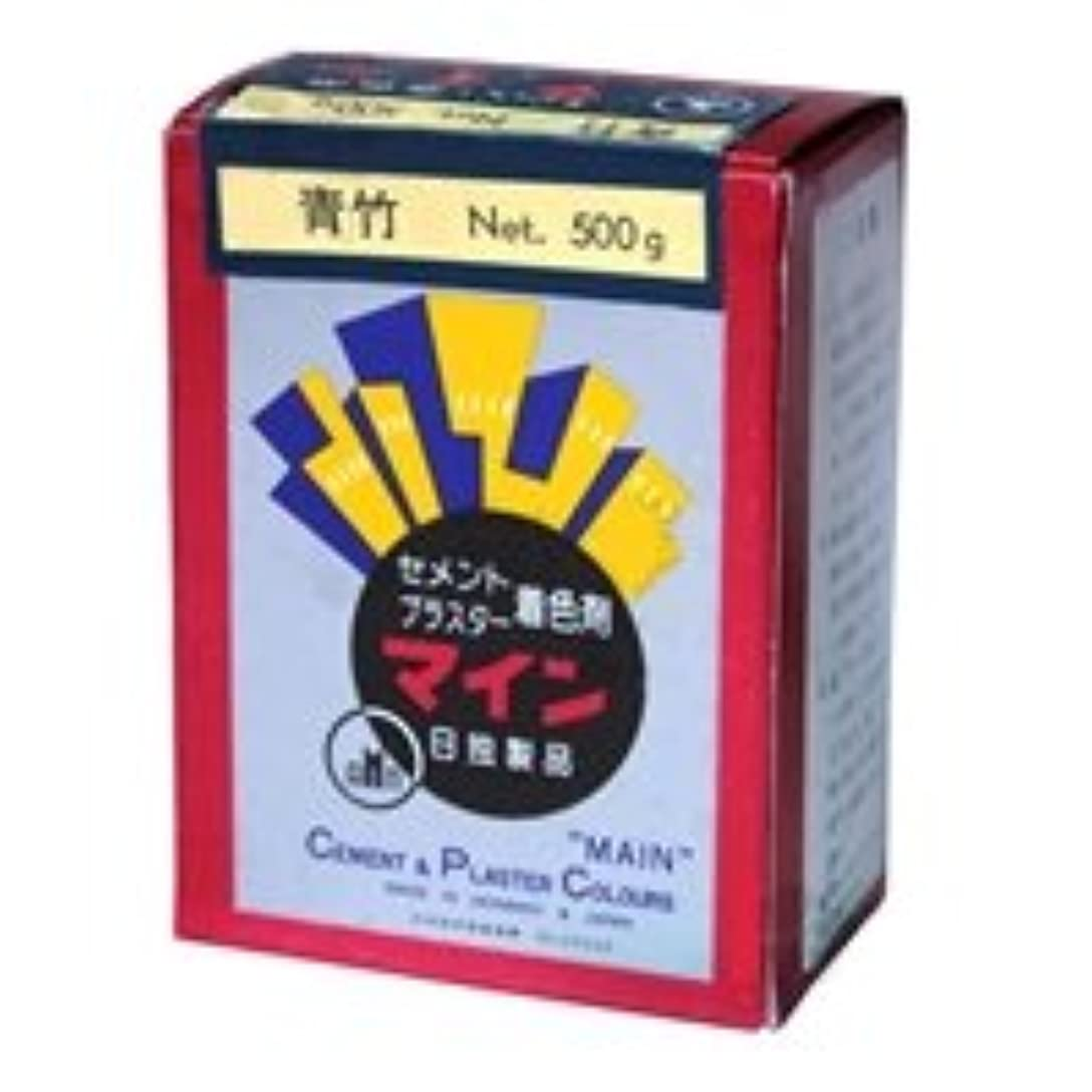 放散する工業化する振動させるマイン 青竹 セメント、プラスター着色剤 500g