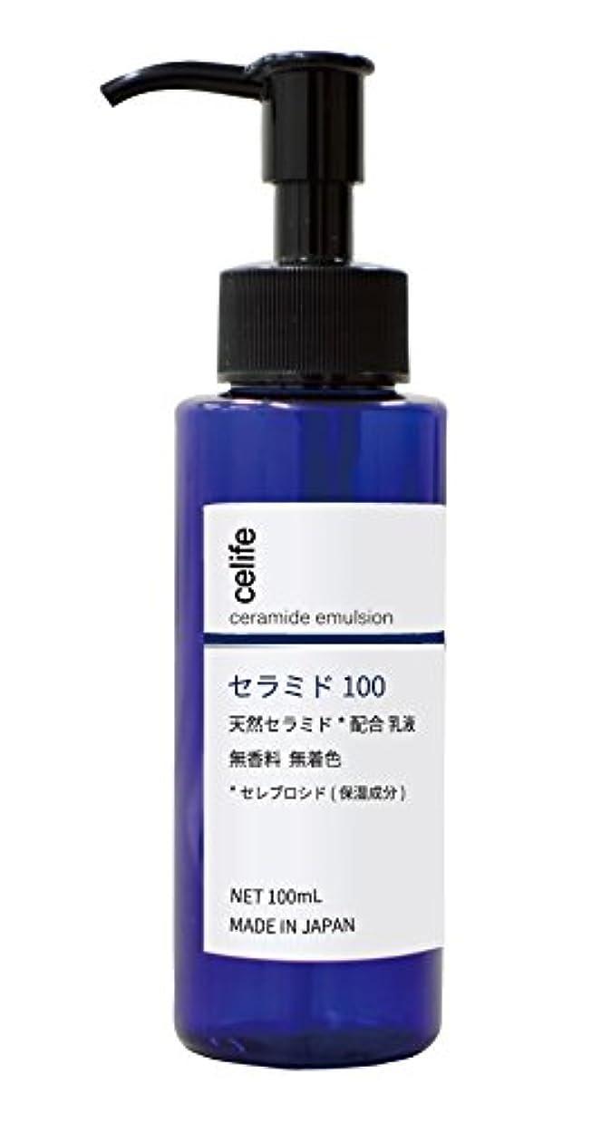 俳句嵐援助天然セラミド配合乳液 セラミド 100