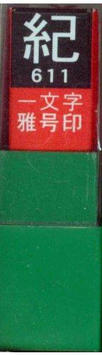 墨運堂 印鑑 雅号印 一文字 紀 白文 29611