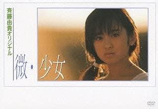 微・少女 [DVD]