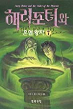 Harry Potter and the Half-Blood Prince (Korean Edition)