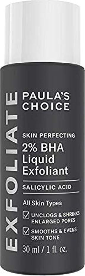 意志に反するサージ利益Paula's Choice Skin Perfecting 2% BHA Liquid Salicylic Acid Exfoliant 1 onz (30ml)[並行輸入品]