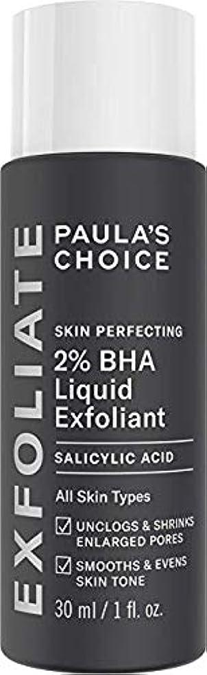 約鼓舞するパーセントPaula's Choice Skin Perfecting 2% BHA Liquid Salicylic Acid Exfoliant 1 onz (30ml)[並行輸入品]