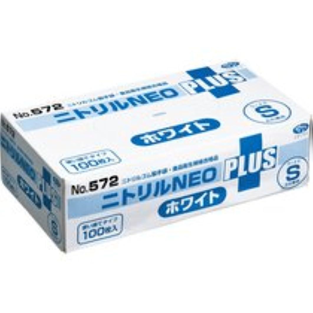 優先権扱いやすい反対エブノ ニトリルNEOプラス パウダーイン ホワイト S NO-572 1箱(100枚)