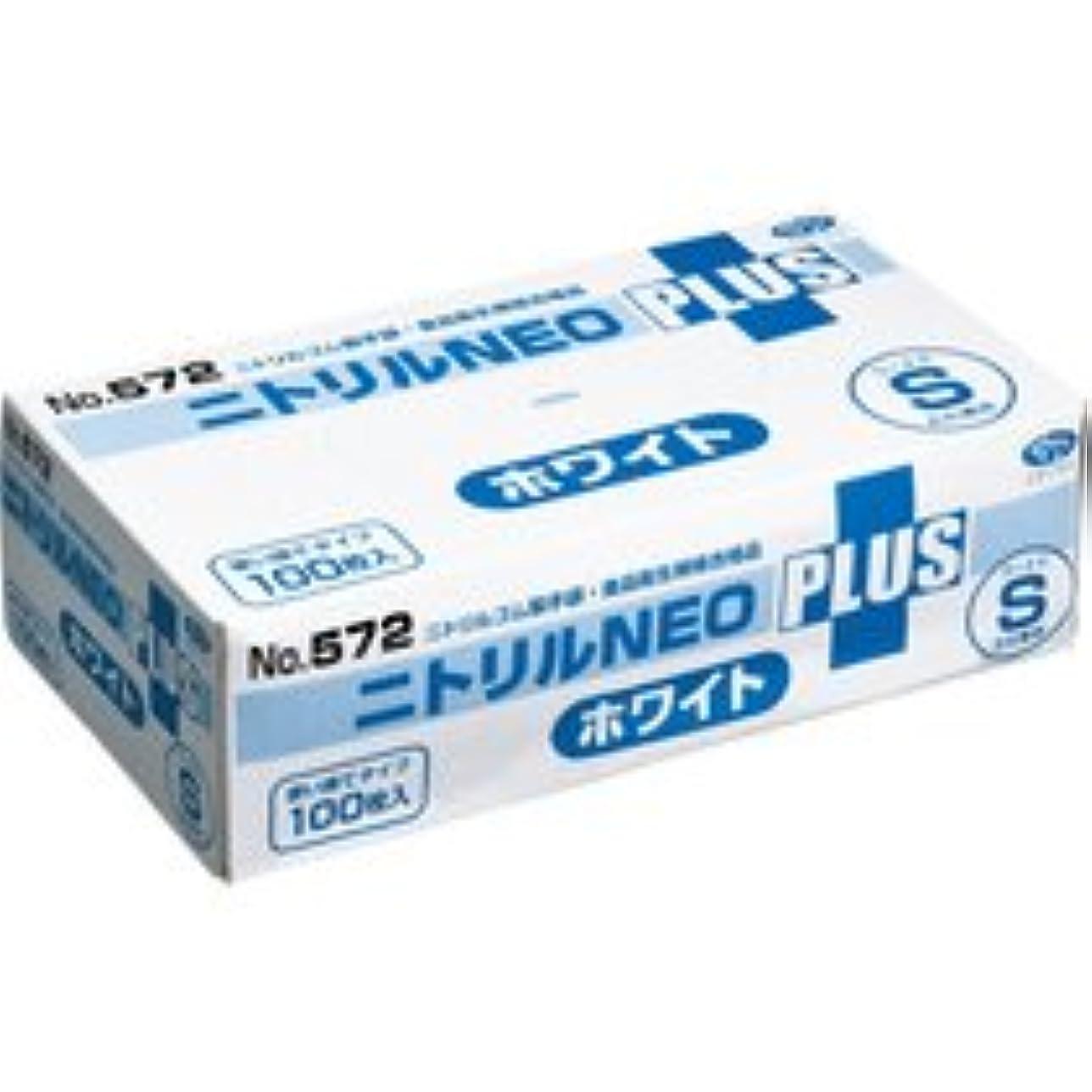 オープニング従順なジャケットエブノ ニトリルNEOプラス パウダーイン ホワイト S NO-572 1箱(100枚)