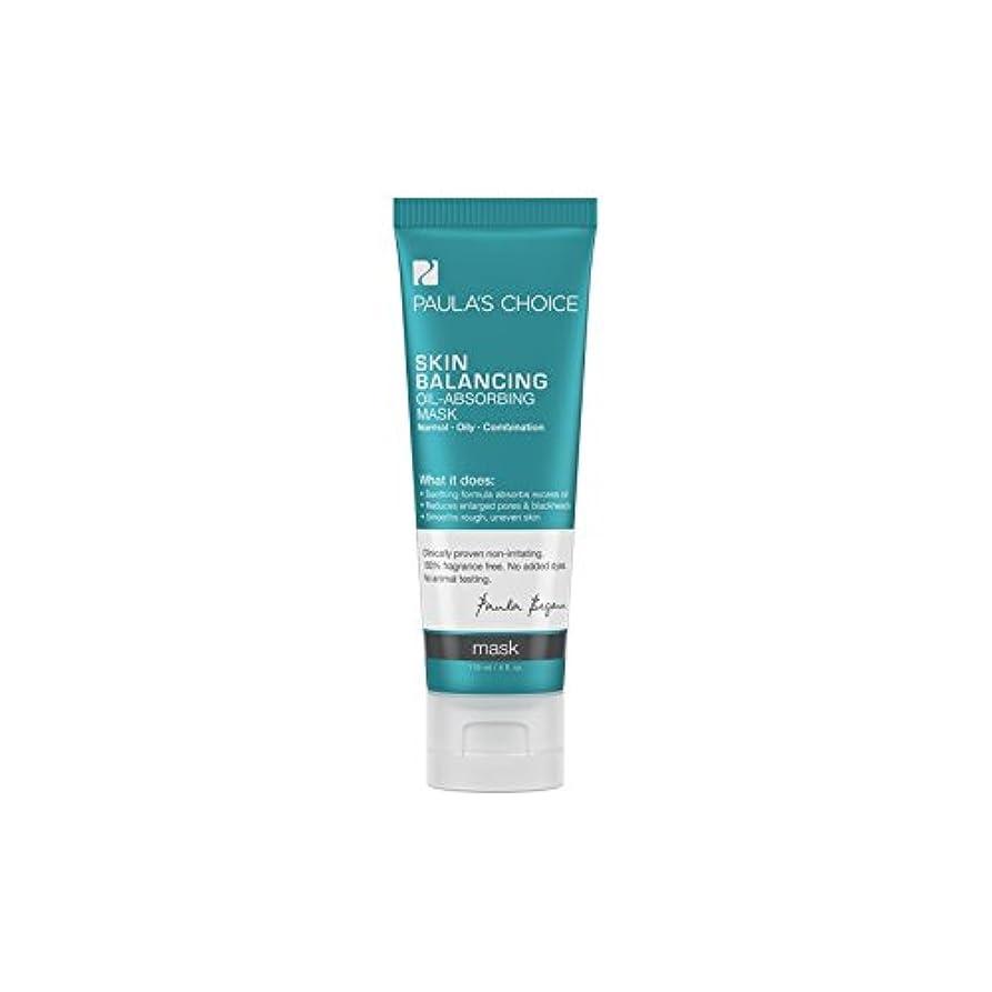知覚魚リンケージPaula's Choice Skin Balancing Oil-Absorbing Mask (118ml) - ポーラチョイスの肌のバランス吸油性マスク(118ミリリットル) [並行輸入品]