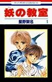 妖の教室 第1巻 (花とゆめCOMICS)